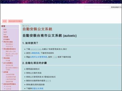 https://sites.google.com/a/hmps.tn.edu.tw/file_station/dian-zi-gong-wen/zi-dong-an-zhuang-gong-wen-xi-tong