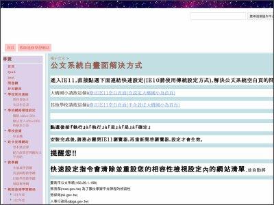https://sites.google.com/a/hmps.tn.edu.tw/file_station/dian-zi-gong-wen/gong-wen-xi-tong-bai-hua-mian-jie-jue-fang-shi