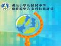 中小學教師專業發展整合平台