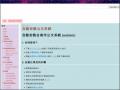 自動安裝公文系統 - 西門國小知識庫